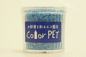 カラーペット(彩青)6個セット ハイドロカルチャー、ガーデニング、飾り砂、ジオラマなど幅広い用途に適した再生ペットボトルが原料のカラーサンドです。アイデア次第で、より美しく