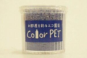 カラーペット(藤紫色)6個セット ハイドロカルチャー、ガーデニング、飾り砂、ジオラマなど幅広い用途に適した再生ペットボトルが原料のカラーサンドです。アイデア次第で、より美し