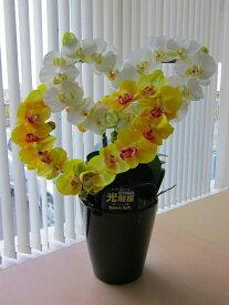 光触媒 胡蝶蘭 ハート(ダブル)大(白黄・イエロー)ハートの形のアートフラワー(造花)でとってもキュートです。贈り物・母の日・新築祝・開店祝・誕生日・記念日・卒業式・入学式・ギフトに【smtb-s】