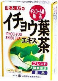 山本漢方 イチョウ葉エキス茶 10g×20包 【正規品】