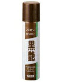 パオンカラースプレー 黒艶 黒褐色(85g) 【正規品】