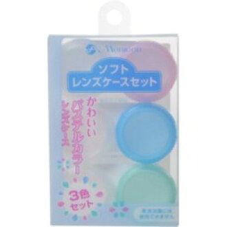 Menicon soft lens case set (3 pieces)
