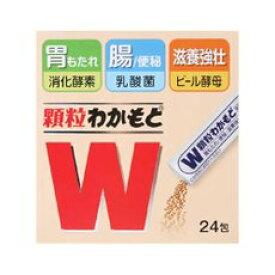 ○【 定形外・送料350円 】 顆粒わかもと 24包 【正規品】【医薬部外品】