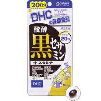 ○ DHC發酵黑芝麻素+持久力20天份120粒