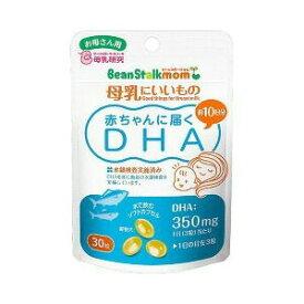 ○【 定形外・送料340円 】 ビーンスタークマム 母乳にいいもの 赤ちゃんに届くDHA 10日分 30粒 【正規品】