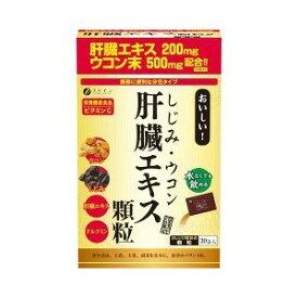 しじみウコン肝臓エキス顆粒 2g*30包 【正規品】