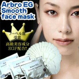 【送料無料】 アルブロ EGスムース フェイスマスク 40枚×3袋 【正規品】  Arbro EG Smooth Face Mask
