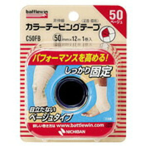 ★即納 バトルウィン カラーテーピングテープ 50mm×12m (1巻) 【正規品】