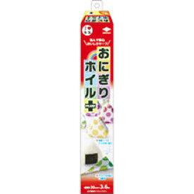東洋アルミ おにぎりホイルPLUS 20cm×3.6m【正規品】