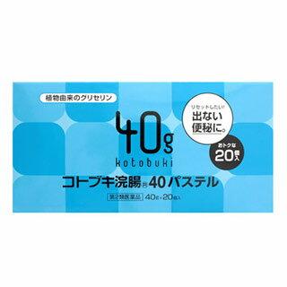 【第2類医薬品】コトブキ浣腸40パステル 40g×20個入【正規品】