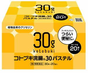 【第2類医薬品】コトブキ浣腸30パステル 30g×20個入【正規品】