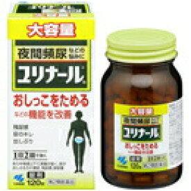 【第2類医薬品】【5個セット】 ユリナールb 120錠×5個セット 【正規品】
