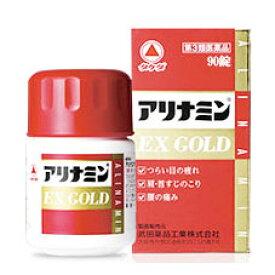 【第3類医薬品】【3個セット】アリナミンEX ゴールド 90錠×3個セット 【正規品】