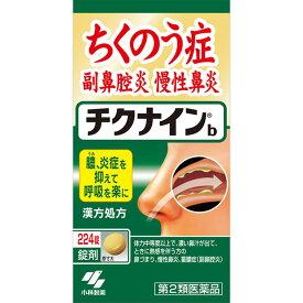 【第2類医薬品】 小林製薬 チクナインb 224錠【正規品】