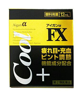 【第3類医薬品】 アイガンα FX クール 12ml アウトレット【正規品】 目薬