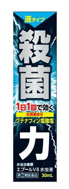 【第(2)類医薬品】 エプール V8 水虫液 30ml アウトレット【正規品】