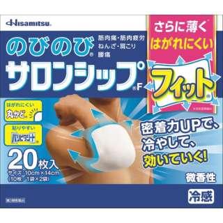【第3類医薬品】のびのびサロンシップF 20枚入【正規品】