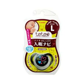 Carbuncles pacifier into sleepy Navi L size cool black one pieces