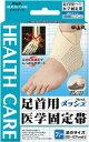 中山式 足首用医学固定帯メッシュ フリーサイズ 1コ入 【正規品】 【m】