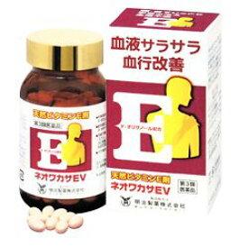 【第3類医薬品】 【送料無料】明治製薬  ネオサカワEV 180カプセル 【正規品】