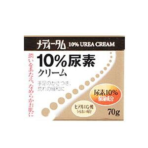 【3個セット】 メディータム 10%尿素クリーム 70g×3個セット 【正規品】【 s 】
