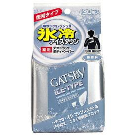 ギャツビー アイスデオドラントボディペーパー 無香料 徳用 30枚 【正規品】