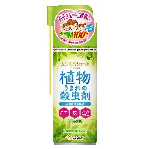 【季節限定】 ムシズバジェット ナチュラル 植物生まれの殺虫剤 420ml 【正規品】