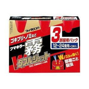 【第2類医薬品】フマキラー フォグロンS 200mL*3本入 【正規品】【k】
