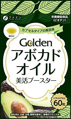 ファイン ゴールデンアボカドオイル  60粒 20日分 【正規品】