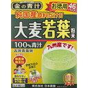 日本薬健 金の青汁 純国産大麦若葉 46包 【正規品】 ※軽減税率対応品