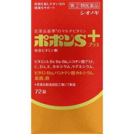 【第(2)類医薬品】 ポポンSプラス 72錠 【正規品】