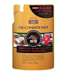 ディブ 3種のオイル コンディショナー 馬油・椿油・ココナッツオイル 400ml 【正規品】
