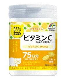 おやつにサプリZOO ビタミンC  150g【正規品】 ※軽減税率対応品