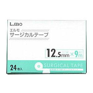 【3個セット】 エルモ サージカルテープ 医療用 12.5mmX9m 24巻×3個セット 【正規品】【mor】【ご注文後発送までに1週間前後頂戴する場合がございます】