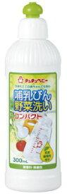 チュチュベビー 哺乳びん野菜洗いコンパクト 本体(300mL) 【正規品】【k】【mor】【ご注文後発送までに1週間前後頂戴する場合がございます】