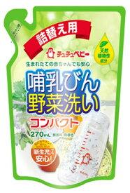 チュチュベビー 哺乳びん野菜洗いコンパクト 詰替(270mL) 【正規品】【k】【mor】【ご注文後発送までに1週間前後頂戴する場合がございます】
