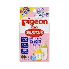 ミルクポンS 顆粒 60包 【正規品】【k】【mor】【ご注文後発送までに1週間前後頂戴する場合がございます】
