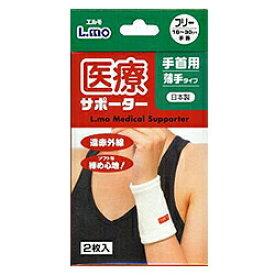 エルモ医療サポーター 薄手 手首用 フリーサイズ 2枚 【正規品】【k】【mor】【ご注文後発送までに1週間前後頂戴する場合がございます】