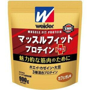 ウイダー マッスルフィットプロテインプラス カフェオレ味 900g 【正規品】