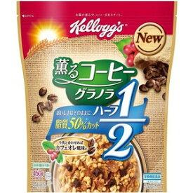 ケロッグ 薫るコーヒーグラノラ ハーフ 袋 450g 【正規品】 ※軽減税率対応品