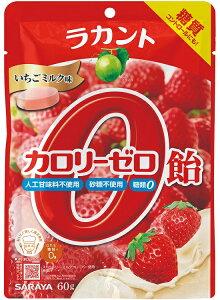 【20個セット】サラヤ ラカント カロリーゼロ飴 いちごミルク味 60g×20個セット 【正規品】※軽減税率対応品