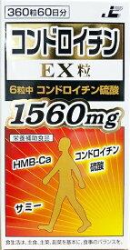 【即納】 コンドロイチンEX粒 360粒  60日分  アウトレット【正規品】 ※軽減税率対応品
