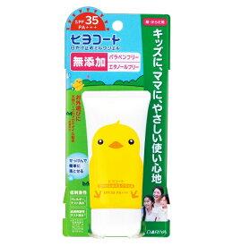 ダリヤ ヒヨコート 日やけ止めミルクジェル 携帯タイプ 50g【正規品】