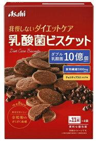 リセットボディ 乳酸菌ビスケット ココア味 92g (約11枚×4袋)【正規品】 ※軽減税率対応品
