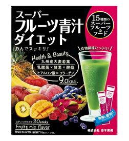 ○【 定形外・送料350円 】 スーパーフルーツ青汁ダイエット(30包) 【正規品】 ※軽減税率対応品