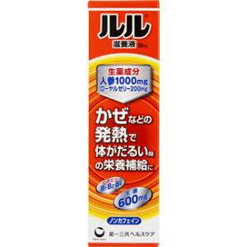 ルル滋養液 30mL【正規品】