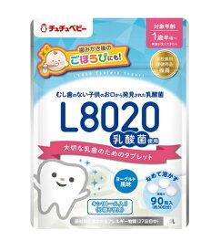 【10個セット】チュチュベビー L8020菌入タブレット ヨーグルト風味×10個セット【正規品】 ※軽減税率対応品