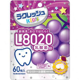 L8020乳酸菌rakuresshukizzutaburettoshuwashuwa葡萄風味