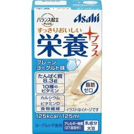 アサヒ バランス献立PLUS 栄養プラス プレーンヨーグルト味 125mL 【正規品】