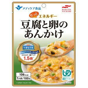 マルハニチロ もっとエネルギー 豆腐と卵のあんかけ 100g【正規品】